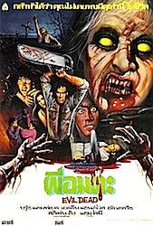 Evil Dead (1981) Poster
