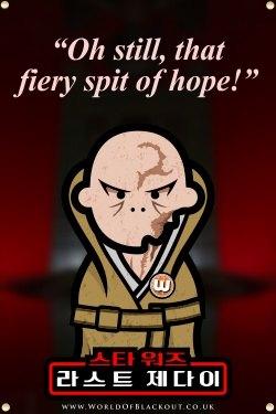 Star Wars: The Last Jedi Skittlez poster - Supreme Leader Snoke