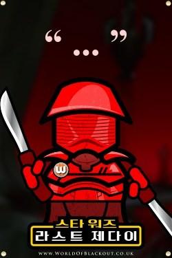 Star Wars: The Last Jedi Skittlez poster - Elite Praetorian Guard (i)