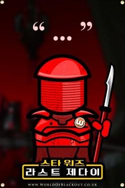 Star Wars: The Last Jedi Skittlez poster - Elite Praetorian Guard (ii)